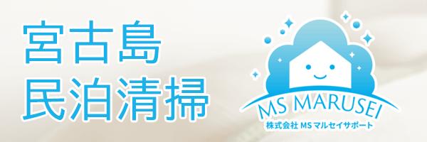 宮古島の民泊清掃、ホテルなど宿泊施設の清掃はMSマルセイサポート!